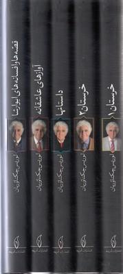 تصویر مجموعه آثار چکناوریان (5 جلدی) (قابدار )