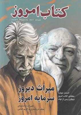 تصویر مجله کتاب امروز (مرداد و شهریور 1399)