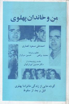 تصویر من و خاندان پهلوی