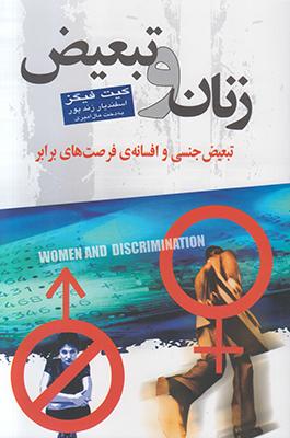 تصویر زنان و تبعیض