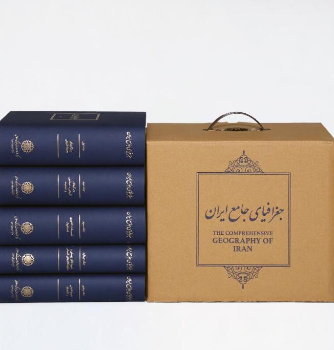 تصویر جغرافیای جامع ایران (5 جلدی)