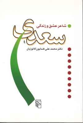 تصویر سعدی شاعر عشق و زندگی