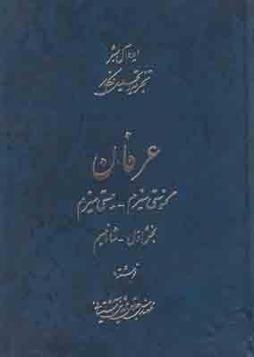 تصویر عرفان آشتیانی ج 1