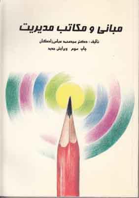 تصویر مبانی و مکاتب مدیریت