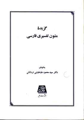 تصویر گزیده متون تفسیری فارسی