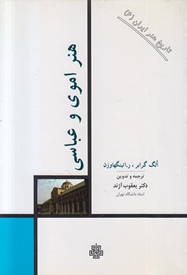 تاريخ هنر ايران/جلد 6/ش/هنراموي و عباسي/مولي