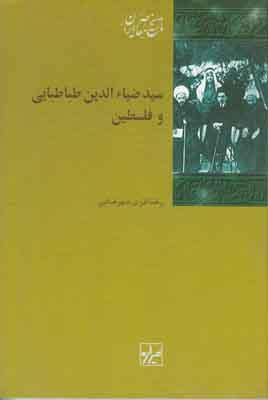 تصویر سیدضیاءالدین طباطبایی و فلسطین