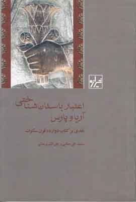 تصویر اعتبار باستان شناختی آریا و پارس