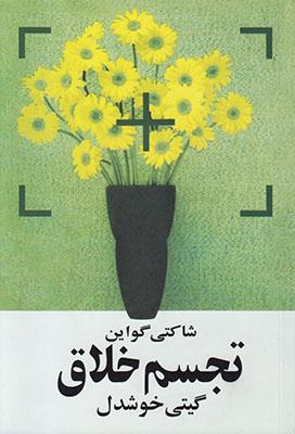 تصویر تجسم خلاق