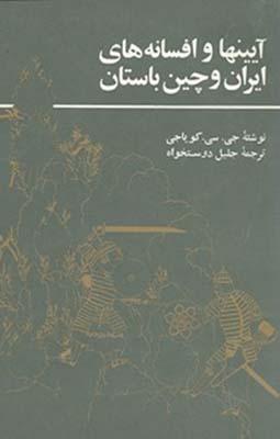 تصویر آیین و افسانه های ایران و چین باستان