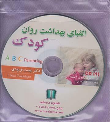 تصویر سی دی الفبای بهداشت روان کودک
