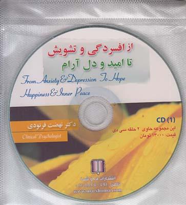 تصویر سی دی از افسردگی و تشویق تا امید و دل آرام