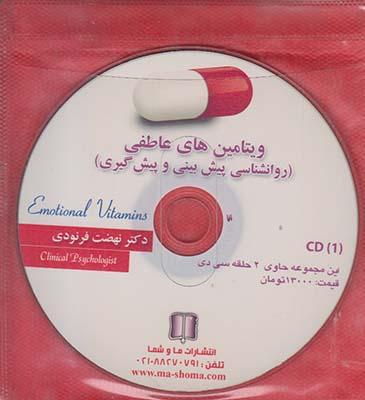 تصویر سی دی ویتامین های عاطفی