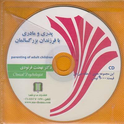 تصویر سی دی پدری و مادری با فرزندان بزرگسالمان