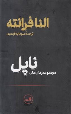 تصویر مجموعه رمان های ناپل (4 جلدی)