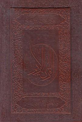 تصویر قرآن چرمی (قابدار)