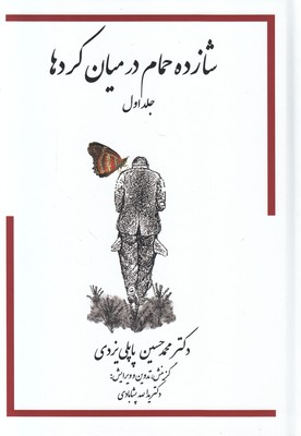 تصویر شازده حمام در میان کردها (جلد اول)