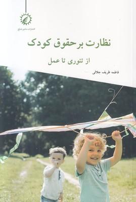 تصویر نظارت بر حقوق کودک از تئوری تا عمل