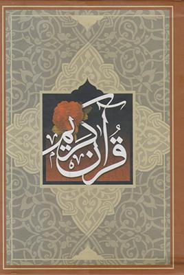 تصویر قرآن کریم ترجمه قمشه ای