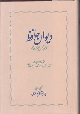 تصویر دیوان حافظ خانلری (2 جلدی)