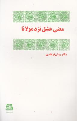 تصویر معنی عشق نزد مولانا