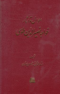 تصویر احوال و آثار خواجه نصیرالدین طوسی