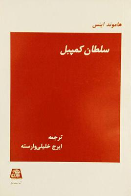 تصویر سلطان کمپبل