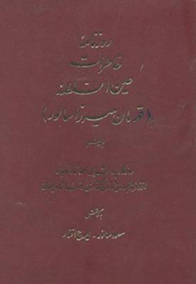 تصویر روزنامه خاطرات عین السلطنه(جلد نهم)