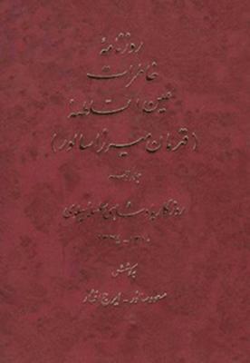 تصویر روزنامه خاطرات عین السلطنه(جلد دهم)