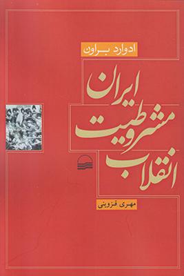 تصویر انقلاب مشروطیت ایران