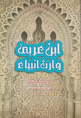 ابن عربی وارث انبیا