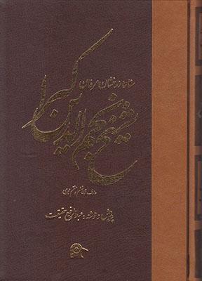 تصویر شیخ نجم الدین کبرا ستاره بزرگ عرفان