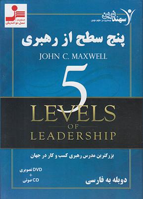 دی وی دی پنج سطح از رهبری
