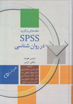 تصویر مقدمه ای بر کاربرد spss در روان شناسی