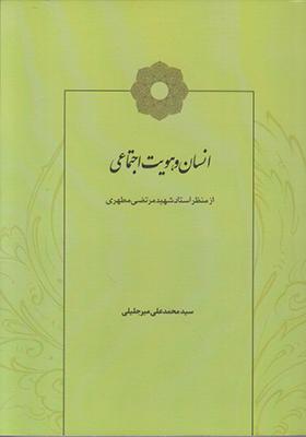 انسان و هويت اجتماعي/ش/بنياد مطهري