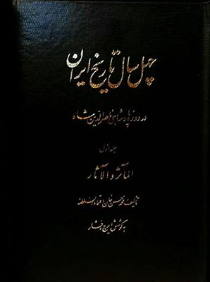 تصویر چهل سال تاریخ ایران3 جلدی