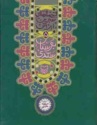 تصویر قصه های شیرین ایرانی 5( بوستان سعدی)