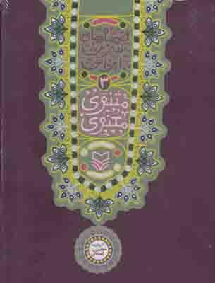 قصه های شیرین ایرانی 3