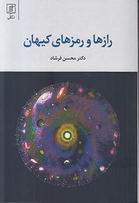 تصویر رازها و رمزهای کیهان