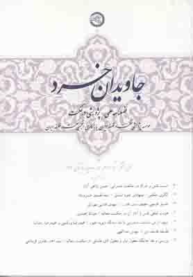 تصویر جاویدان خرد(سال 8 شماره سوم تابستان 1390)