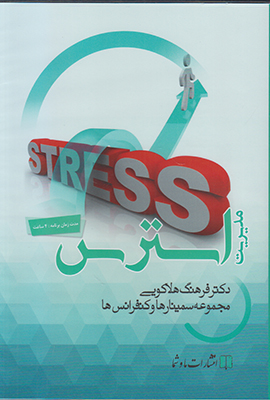 سی دی صوتی مدیریت استرس
