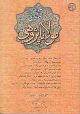 تصویر مولانا پژوهی سال اول شماره سوم پاییز 1389