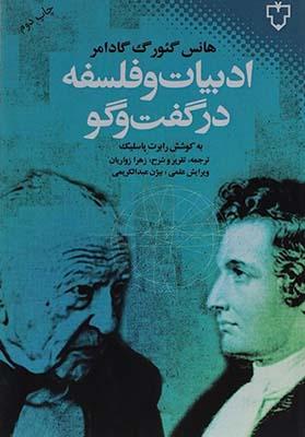 تصویر ادبیات و فلسفه در گفتگو