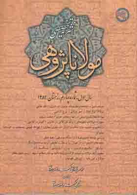 تصویر مولانا پژوهی سال اول شماره چهارم زمستان 1389