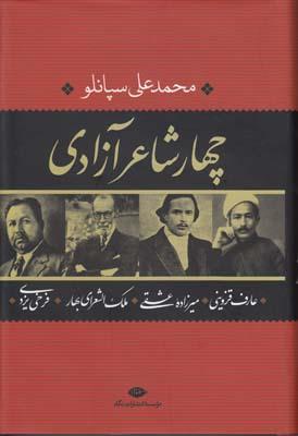 تصویر چهار شاعر آزادی