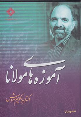 تصویر سی دی سروشگان آموزه های مولانا