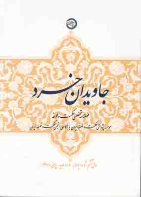 تصویر جاویدان خرد(سال 6 شماره چهارم پاییز 1388)