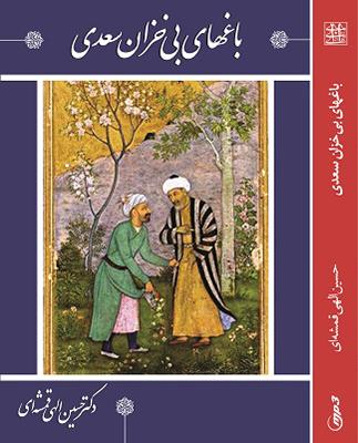 تصویر سی دی باغهای بی خزان سعدی