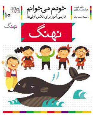 تصویر خودم می خوانم 10 (نهنگ)