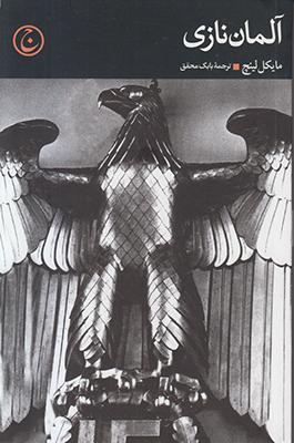 تصویر آلمان نازی